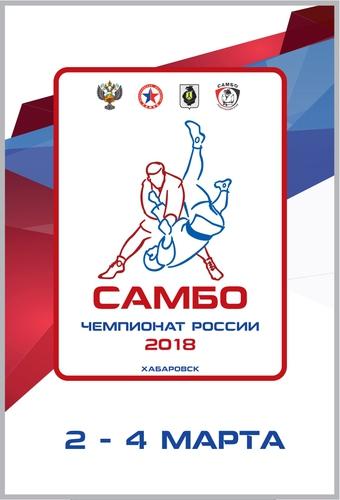 Картинки по запросу чемпионат россии по самбо 2018 хабаровск